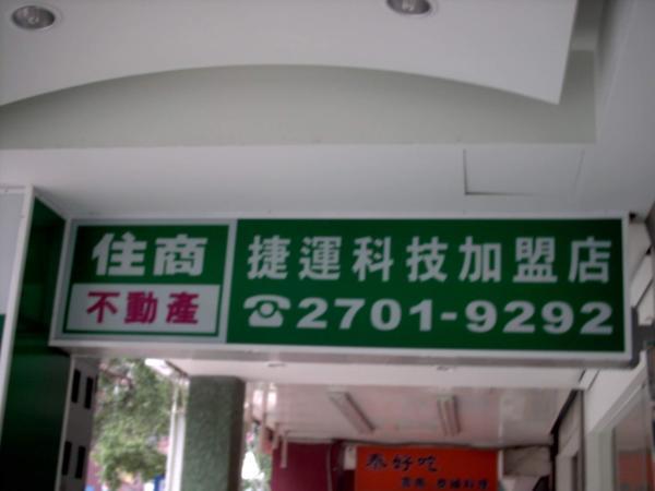 捷運科技加盟店