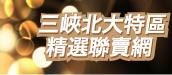 三峽北大特區精選聯賣網