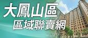 大鳳山區區域聯賣網