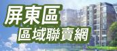 屏東區區域網站