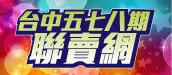 台中五七八期聯賣網