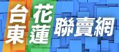 台東花蓮聯賣網